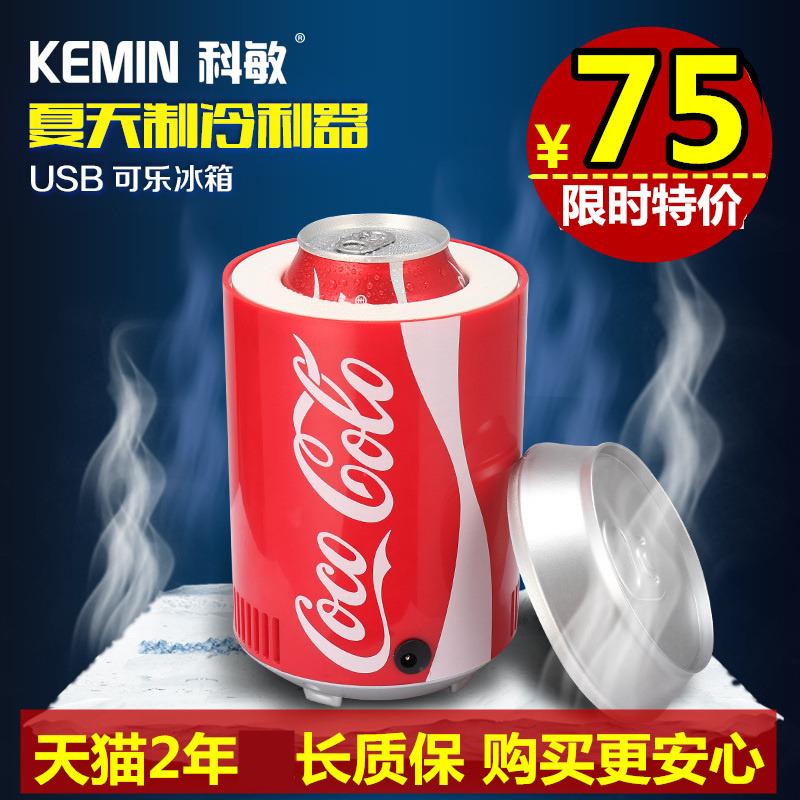 车载可乐桶USB冰箱3元优惠券