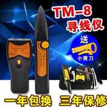 TM8寻线仪寻线器网线测线仪测试仪查线仪巡线仪线路工兵