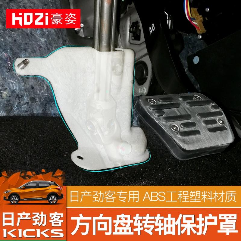 日产劲客方向盘转轴保护罩 专用转向轴保护盖板 kicks改装专用