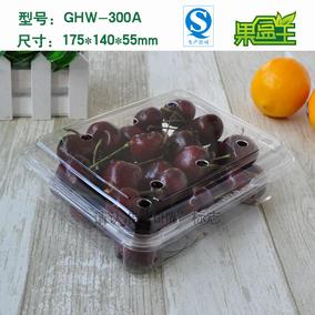 果盒王300A 300克车厘子盒 透明水果盒一次性 PET食品级  100个