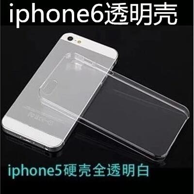 包邮苹果4s5s/6Plus透明手机壳硬壳 iPhone4s5s/6s保护外壳高清壳