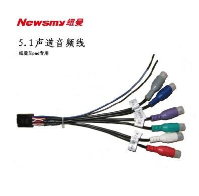 纽曼车pad专用 导航一体机  5.1声道输出线 音频线 视频线 头枕