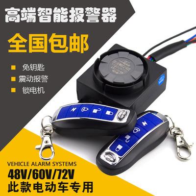 电动车保镖防盗器48v60v72v电瓶车 双遥控报警器防水配件 锁电机