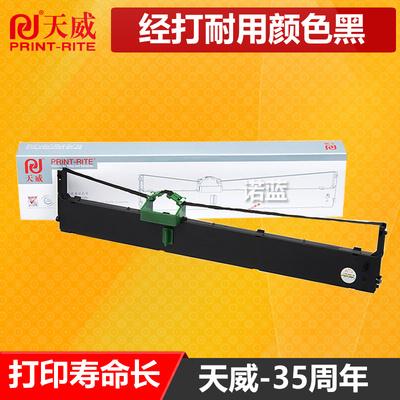 天威适用于富士通DPK900色带 DPK500色带架 DPK510 DPK910 DPK8680 DPK8680E DPK900H 针式打印