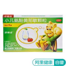小快克小儿氨酚黄那敏颗粒15袋儿童感冒发热头痛鼻塞流涕咽痛