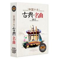 民族乐器古筝二胡葫芦丝古典名曲正版黑胶汽车载CD轻音乐光盘碟片