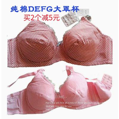 大罩杯孕妇内衣 哺乳文胸纯棉带软钢圈产后喂奶胸罩大码EFG全罩杯