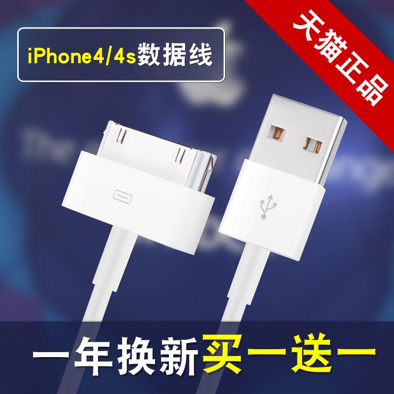 优乐 iPhone4s数据线5元优惠券