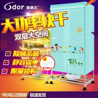奥德尔干衣机烘干机家用双层大容量衣柜风干机宝宝专用暖风烘衣机