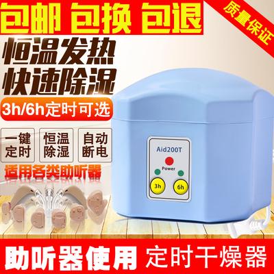 定时助听器干燥器电子护理宝除湿器抽湿机防潮箱干燥盒潮湿干燥箱好不好