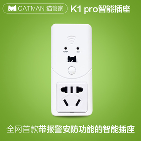 猫管家WiFi插座无线远程控制开关APP定时智能家居带安防功能