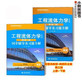 九章 工程流体力学 水力学 第三版 上册+下册2本 同步辅导及习题全解(新版)配高教闻德荪版 水力学 第3版答案参考辅导解答书