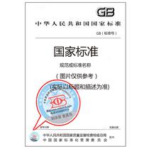 GB 19643-2005 hygienic standard for algal products