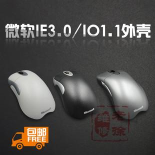 鼠标外壳IO1.1红光鲨MOD外壳 滚轮 全新Microsoft微软IE3.0复刻版