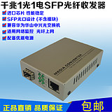 SFP Gigabit fiber optic transceiver photoelectric converter 1 Gigabit electrical port 1 SFP fiber optic socket