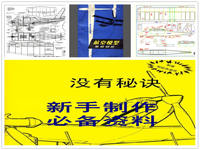 Aviation model basic knowledge production novice entry RC model book package package information package
