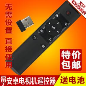 空中遥控2.4G网络机顶盒安卓智能电视万能遥控器百度魔棒 包邮
