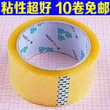 High-viscosity transparent sealing tape Adhesive tape 4.5cm wide 1.0 meat thickness 10