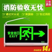 帅芝新国标消防应急灯插电安全出口疏散指示灯牌led通道标志