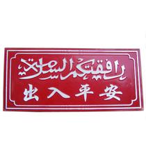 饰画饭店装穆斯林回民族家庭用品大型写真画清真圣寺伊斯兰教