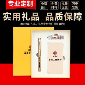创意礼品移动电源10000毫安+笔+U盘商务活动礼品年会礼品定制logo