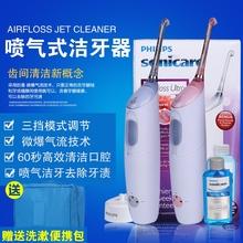 飛利浦沖牙器HX8331/8332噴氣式洗牙器 水牙線家用便攜電動潔牙器