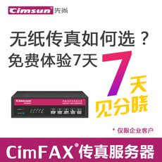 CimFAX standard edition trial 7 days digital fax electronic paperless network fax machine