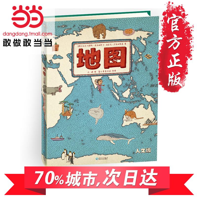 地图人文版正版