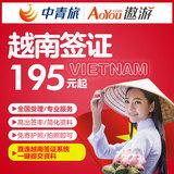 [北京送签]全国办【中青旅】越南签证个人旅游签证办理简化当日出
