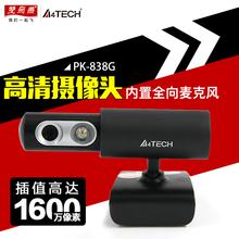 双飞燕免驱夜视高清台式机笔记本电脑摄像头1600W像素带麦PK-838G