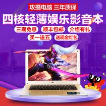 固态超薄游戏笔记本电脑分期128G全金属i5酷睿X7天宝baoT