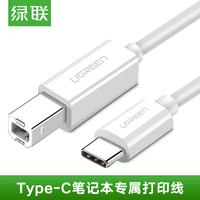 绿联Type-C转USB打印机线适用于苹果华为小米笔记本打印机数据线