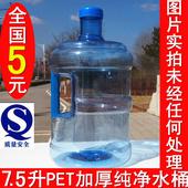 矿泉水桶食品级 加厚7.5升PET纯净水桶饮水机桶车载售水机小桶桶装
