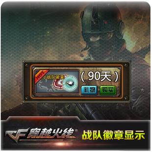 CF装 备穿越火线战队徽章显示道具90天 备绝版装 1000CF点自动充值