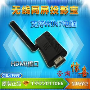 无线投影宝HDMI/VGA无线影音传输器手机同屏 支持Windows电脑投屏