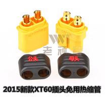 Amass艾迈斯 遥控rc模型车电池 带护套XT60公/母插头 接口连接器