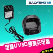 宝锋UV8D充电器对讲机原装宝峰UV-8D锂电池UV82分体充电器民用