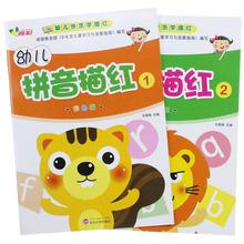 正版幼儿拼音描红12册彩色版奇彩幼儿拼音描红本幼儿学拼音