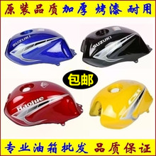 Feikenruizhi/Feichi FK125-8G Fuel Tank BY150-3C Aolong Motorcycle Fuel Tank Accessories Complete and Applicable