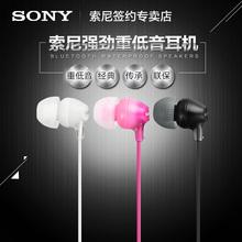 通用耳机 Sony 电脑耳塞 EX15LP入耳式耳机 重低音清晰 MDR 索尼