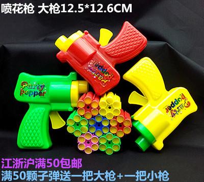 節慶禮花機禮炮彩帶噴花槍環保新奇兒童成人玩具子彈滿50顆送2槍