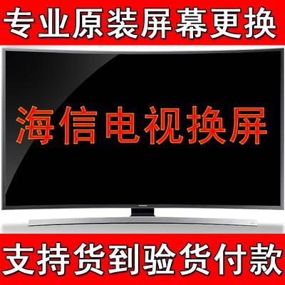 海信55寸液晶電視曲面