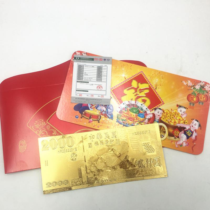 台幣贰仟圆金钞2000元台币招财钱母新年红包金箔金钞会销礼品
