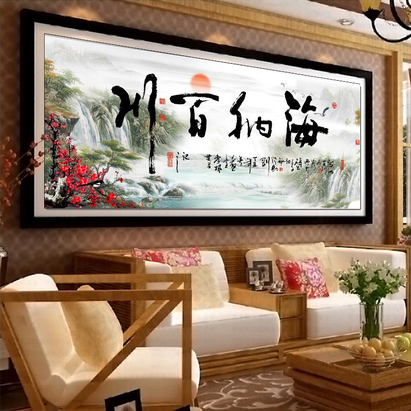 新款3d十字繡海納百川客廳書房