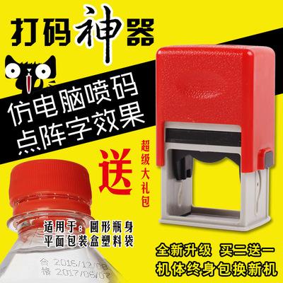 陈百万A3手动打码机器仿喷墨印码机塑料袋瓶盖身食品合格生产日期