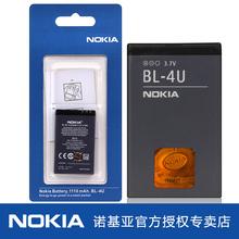 诺基亚E66电池C5-03  5250 E75 5730 8900 5530 BL-4U原装电池