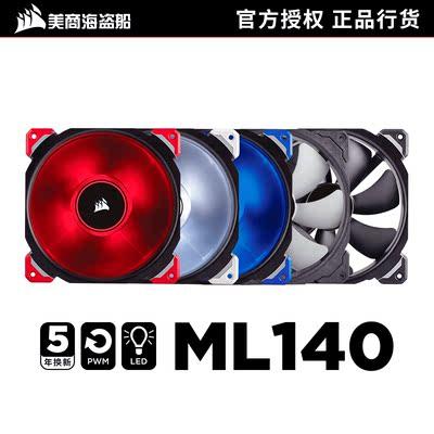 美商海盗船 ML140 LED Pro 风扇磁悬浮红白蓝灯机箱风扇14cm