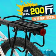快拆式自行车货架 铝合金山地车尾架可载人后座衣架装备配件通用