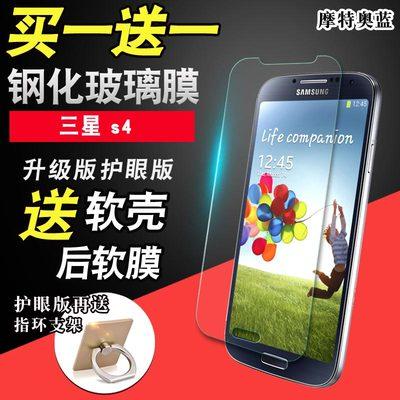 三星9508手机膜