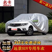 2016新款吉利远景SUV越野X6专用加厚车衣车罩防晒防雨盖布汽车套